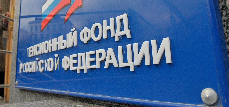 Пенсионный Фонд России
